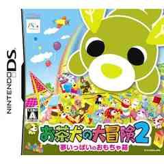 NDS》お茶犬の大冒険2 〜夢いっぱいのおもちゃ箱〜 [157001312]