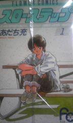 【送料無料】スローステップ 全7巻完結セット《少年コミック》