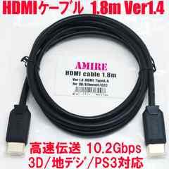 PS3とTVの接続に 10.2Gbps高速伝送 アミレ HDMIケーブル 1.8m Ver1.4