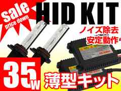 HB4 6000K 35W HIDキット 送料無料