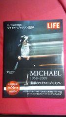 ☆中古写真集【『MICHAEL1958-2009』LIFE】素顔のマイケル・ジャクソン