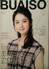 佐々木希【BUAISO】2016年no.72