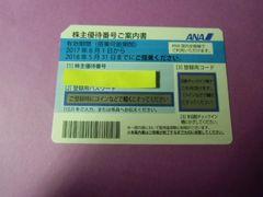 最新 ANA株主優待券(2018年5月31日搭乗まで)1枚