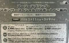入園補償あり ディズニー 割引券 TDL TDS スポンサー パスポート チケット