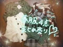 激安!春服4点まとめ売り(グリーン系)
