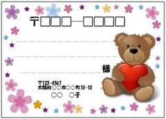 ■372(宛名シール)8枚■ベア.お花