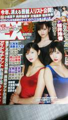 EX大衆◆17/2★山本彩&谷川愛梨&村瀬紗英/小嶋真子/向井地美音