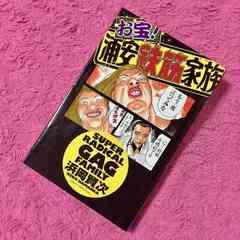 【お宝!浦安鉄筋家族】浜岡賢次