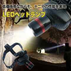 お試し990円★高輝度LEDヘッドライト アウトドア 防災 台風