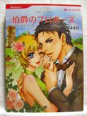 *桜はるひ/伯爵のプロポーズ