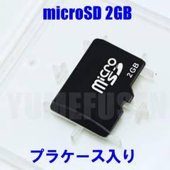 送料無料 当店特選ゆめセレクト microSD マイクロSD 2GB SDアダプタ無し