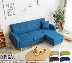 Spica 3人掛けカウチソファ 3P 107001