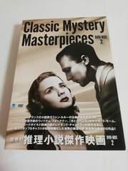 世界の推理小説傑作映画   DVD BOX   2  5DISC