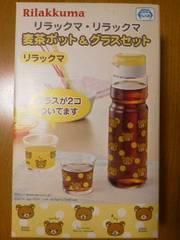 新品〓リラックマ★麦茶ポット&グラス2個セット♪