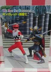 『ギンガレッド・黒騎士』カード 星獣戦隊ギンガマン