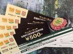 ペッパーランチ 商品券 500円×5枚   (2500円分)