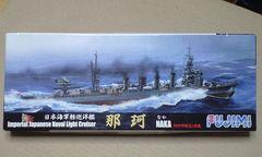 1/700 フジミ 日本海軍 軽巡洋艦 那珂