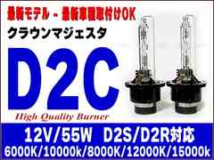 55W 高品質D2C/クラウンマジェスタ/最新車種対応/1年保証