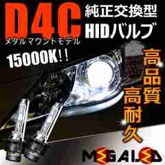 Mオク】タントエグゼカスタムL455/465S系/ヘッドライト純正交換HIDバルブ15000K