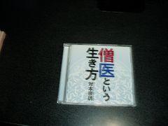 講演CD「対本宗訓/僧医という生き方」仏教 臨済宗佛通寺派管長