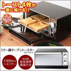 送料無料 新品 温度調節付 ミラー調オーブントースター アイリスオーヤマ
