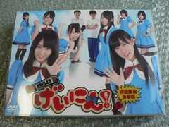 NMB48【げいにん!】4枚組DVD-BOX/初回限定豪華版/他にも出品中
