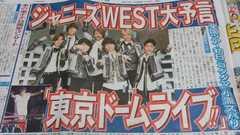 ジャニーズWEST 日刊スポーツ