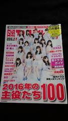日経エンタテインメント2016年2月 乃木坂46 ポスター 有村架純