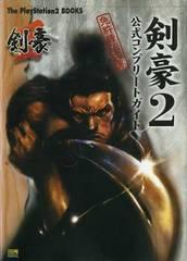 PS2 剣豪2 公式コンプリートガイド 攻略本