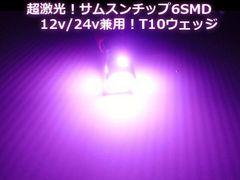 メール便可 12V24V兼用T10ウェッジ 6SMD ピンク 2個 LED電球