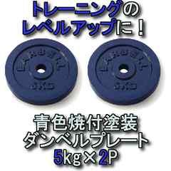 送料無料!レベルUP 光沢青色焼付塗装 ダンベル プレート5kg×2
