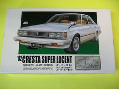 アリイ 1/24 オーナーズ24 No.17 クレスタ・スーパールーセント(1982年)