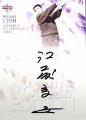 BBM.2013.RE 江藤省三[巨人]・直筆サインカード  /74  慶応義塾