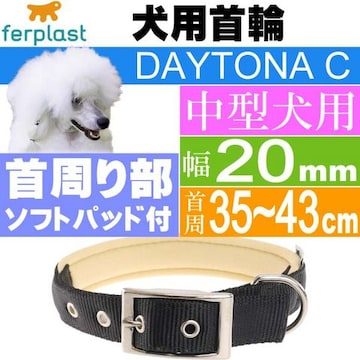 犬 首輪 ファープラストデイトナC 幅20mm首周35〜43mm 黒 Fa5276