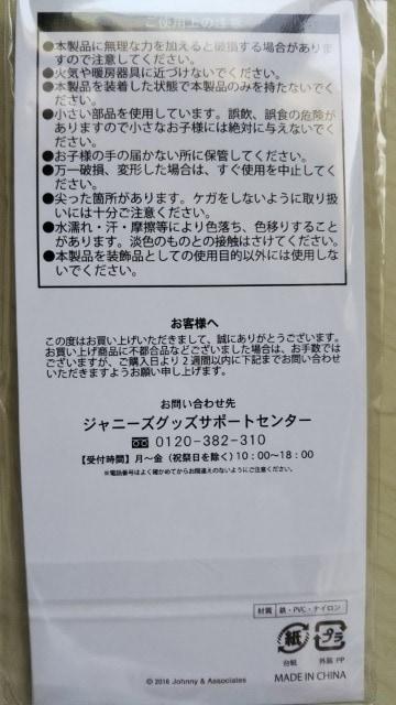 関ジャニ∞リサイタルストラップ安田章大くん < タレントグッズの