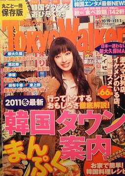 栗山千明【東京ウォーカー】2011年No.21