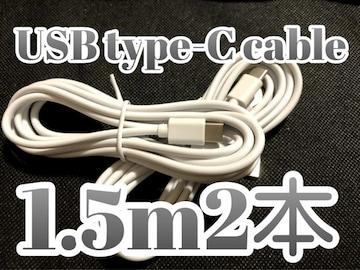 USBタイプCケーブル 1.5m2本