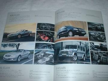 メルセデスベンツ 総合カタログ2005/4平成17年4月
