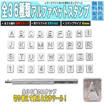 専用工具 レザークラフト 文字&数字 6mm スタンプ棒 36種