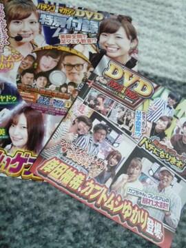 未開封パチンコ攻略マガジン 2019年11月10日号 2枚組付録DVD