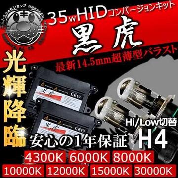 HIDキット 黒虎 H4 HI/LOW切替式 35W 4300K ヘッドライト等に キセノン エムトラ
