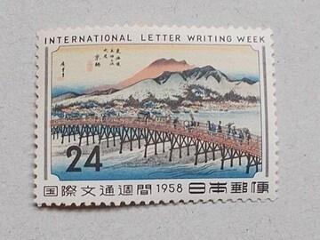 【未使用】1958年 国際文通週間 京師 1枚