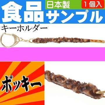 ポッキー 食品サンプルみたいなキーホルダー 日本製 ms094