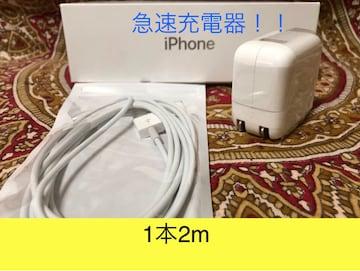 iPhone充電器 ライトニングケーブル 1本 2m 急速充電器セット