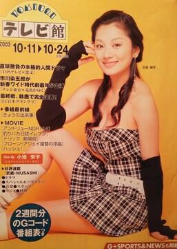 小池栄子【YOMIURIテレビ館】2003年294号