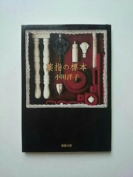 小川洋子 『薬指の標本』 新潮文庫