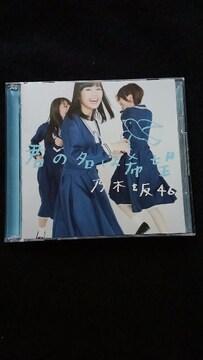 乃木坂46 君の名は希望 TYPE-B DVD付き 即決 生田絵梨花
