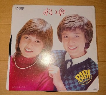 EPレコード!BIBI「赤い傘」☆早坂あきよ☆小西直子☆