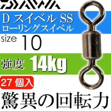 DスイベルSS ローリングスイベル size10 耐14kg 27個入 Ks097
