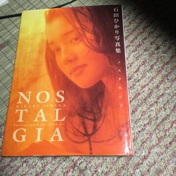 石田ひかり 写真集 NOSALGIA